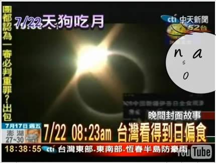 7月22日【日全食】 錯過這次要等123年-01.jpg