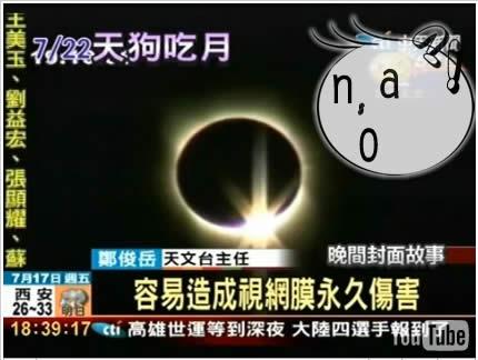 7月22日【日全食】 錯過這次要等123年-04.jpg