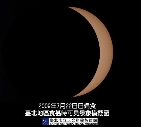 7月22日【日全食】 錯過這次要等123年-07.jpg