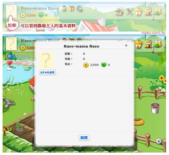 facebook開心農場-04.人物資料:點擊頭像可以看到農場主人的基本資料.jpg