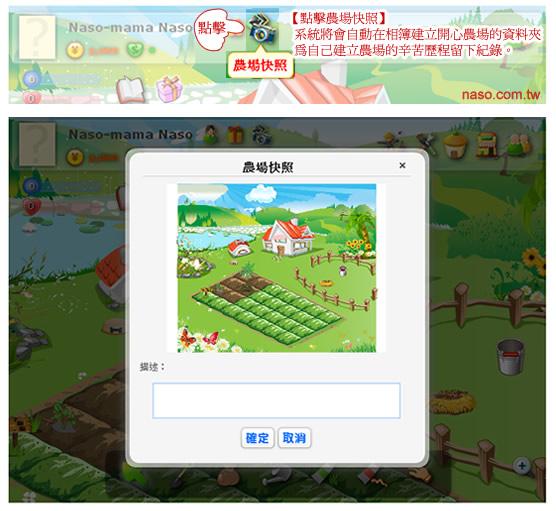 facebook開心農場-07.農場快照-可以秀一下自己的農場.jpg