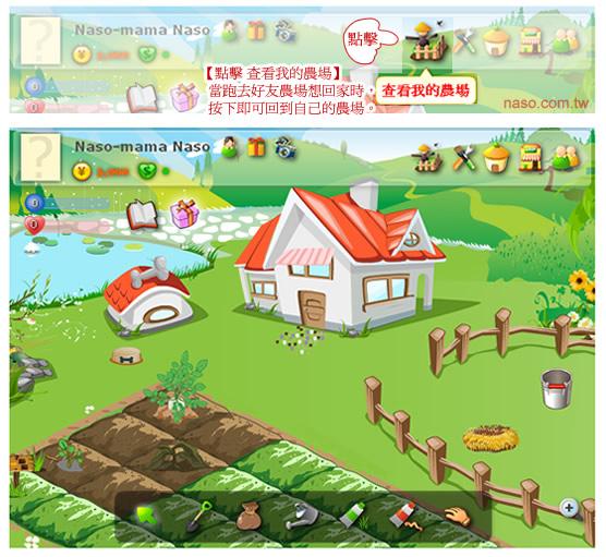 facebook開心農場-08.查看我的農場.jpg