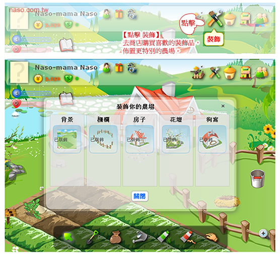 facebook開心農場-09.裝飾農場.jpg