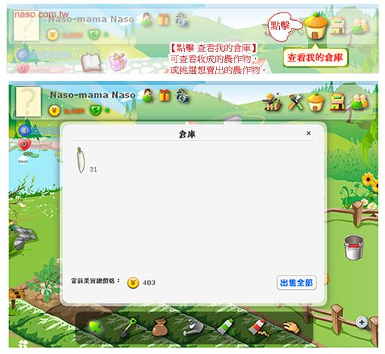facebook開心農場-10.查看我的倉庫.jpg