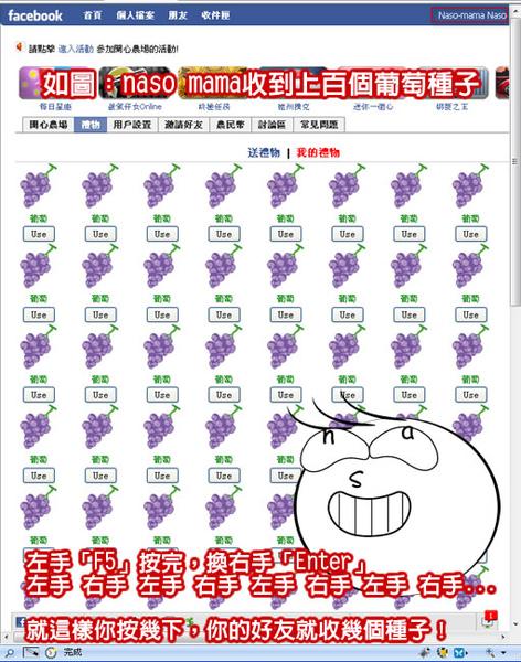 Facebook開心農場_發種子.jpg