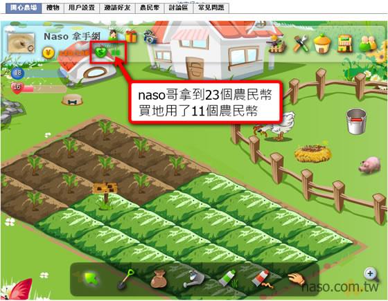 開心農場農民幣完全獲取攻略_01.jpg