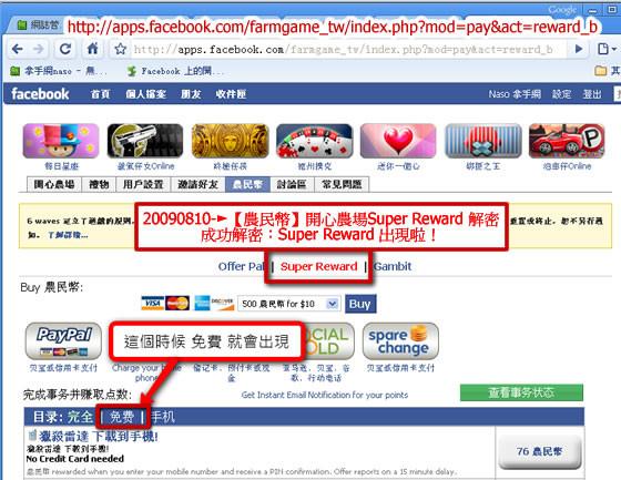 20090810-►【農民幣】開心農場Super Reward 解密-01.jpg