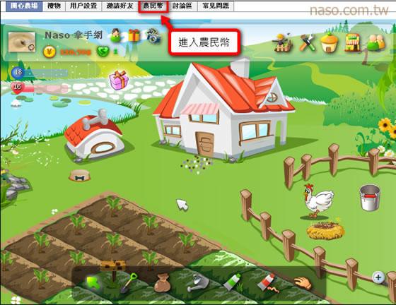 20090810-►【農民幣】開心農場Super Reward 解密-02.jpg