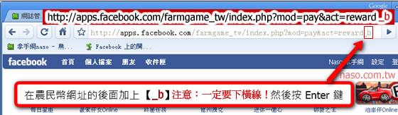 20090810-►【農民幣】開心農場Super Reward 解密-04.jpg