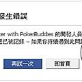 【FackBook】開心農場無限22農民幣大放送-3-2.jpg