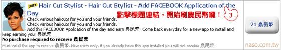 【FackBook】開心農場無限22農民幣大放送-3.jpg
