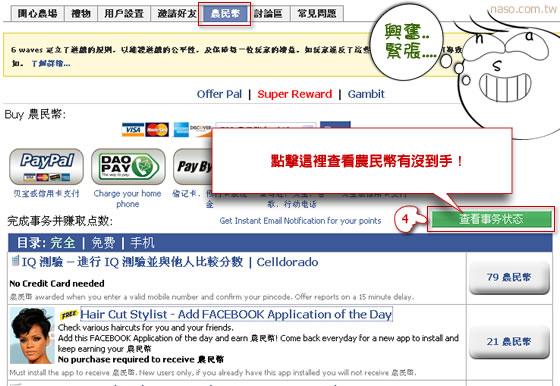 【FackBook】開心農場無限22農民幣大放送-4-1.jpg