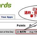 【FackBook】開心農場無限22農民幣大放送-4-3.jpg