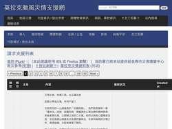 04-莫拉克颱風災情支援網.jpg