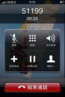02-【手機小額捐款-相關資料】51199.jpg