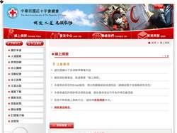 01-紅十字會莫拉克颱風緊急救助金.jpg