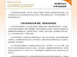 03-台灣世界展望會線上捐款.jpg