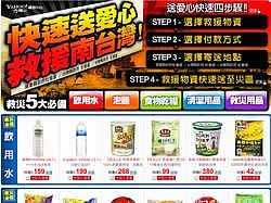 05-Yahoo 奇摩購物配送至災區專頁.jpg