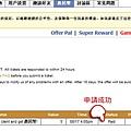 【開心農場】5個農民幣取得攻略!(818更新)-18.jpg
