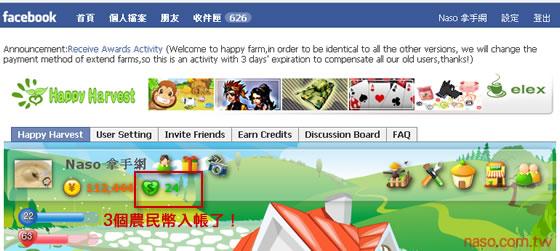【Happy Harvest】英文版開心農場買地要農民幣了04.jpg