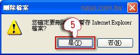 【開心農場】Happy Harvest無限農民幣步驟圖解07.jpg