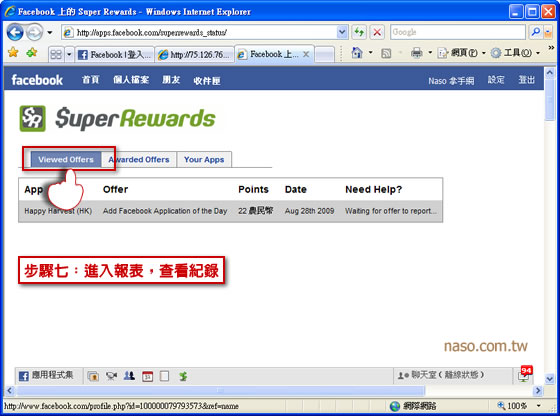 【開心農場】Happy Harvest無限農民幣步驟圖解14.jpg