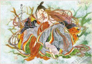 源氏物語千年紀 Genji.jpg