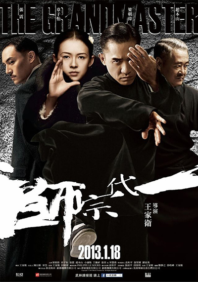 The_Grand_Masters_poster[1]