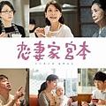 koisaikamiyamoto_cast.jpg