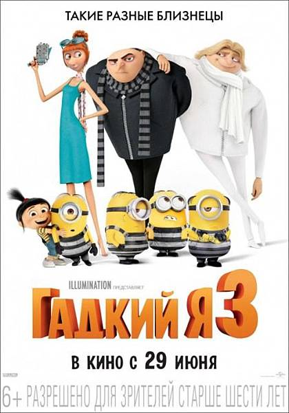despicable_me_three_ver13.jpg