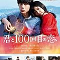 Kimi_to_100_Kaime_no_Koi-p1.jpg