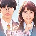 si_yue_shi_ni_de_huang_yan_zhen_ren_dian_ying_hai_bao_gong_kai_1.jpg