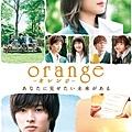 Orange_(Japanese_Movie)-p2.jpg