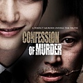 confession-of-murder1.jpg