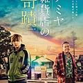 062037_namiya_poster.jpg