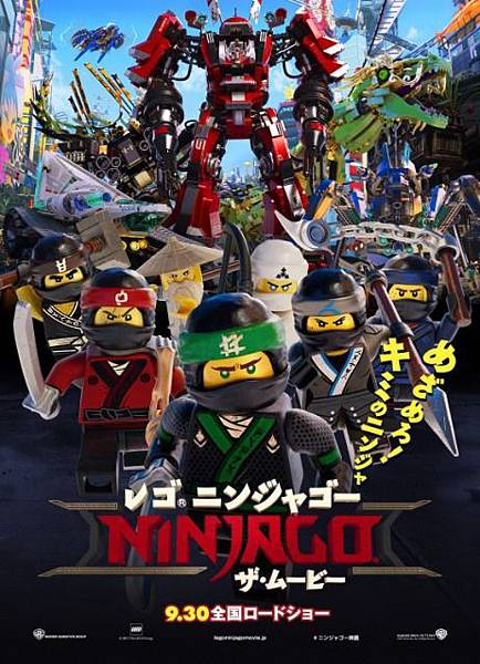 lego_ninjago_movie_ver13.jpg