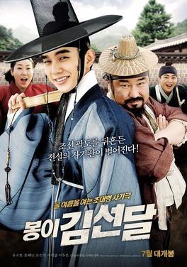 Kim_Seon-dal_poster.jpg