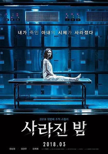 800x1140_movie15247postersthe_vanished-skorea.jpg