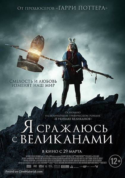 i-kill-giants-russian-movie-poster.jpg
