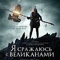 i-kill-giants-russian-movie-poster.jpg