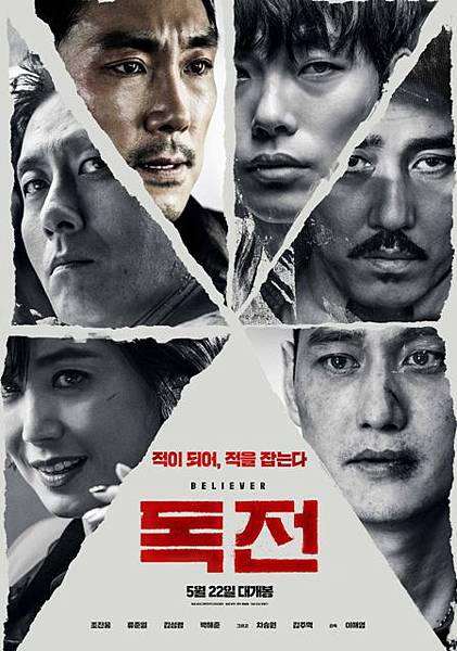 Believer_(Korean_Movie)-P2.jpg