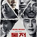 Believer_(Korean_Movie)-P2.jpg