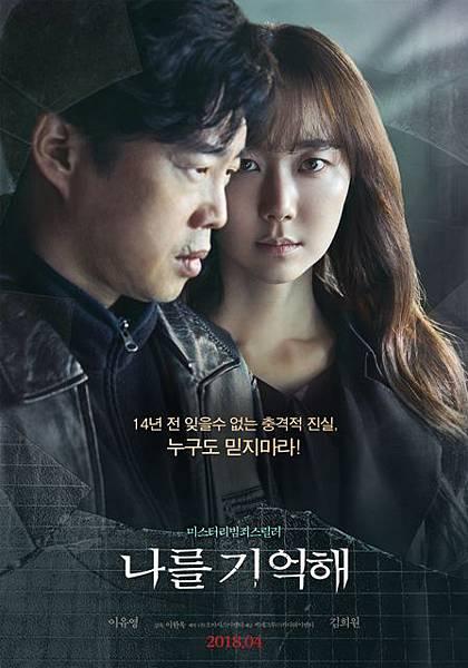 Marionette_(Korean_Movie)-P2.jpg