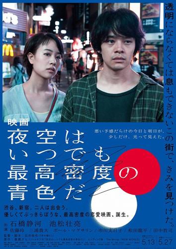 news_xlarge_yozora_poster_20170324.jpg
