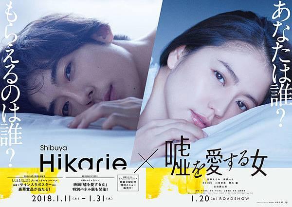 hikarie_201801_fixw_730_hq.jpg