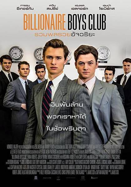 Billionaire-Boys-Club-New-Poster-from-Thailand.jpg