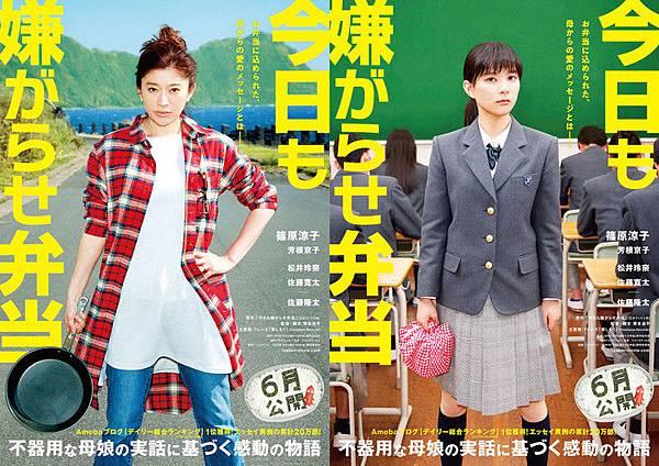 Kyo_mo_Iyagarase_Bento-TP.jpg