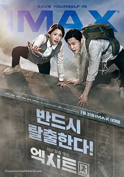 exit-south-korean-movie-poster.jpg