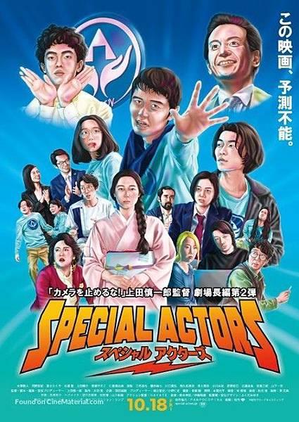 special-actors-japanese-movie-poster.jpg