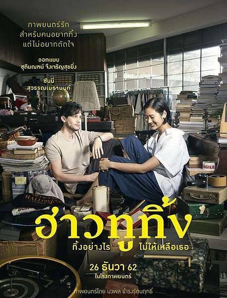happy-old-year-thai-movie-poster.jpg